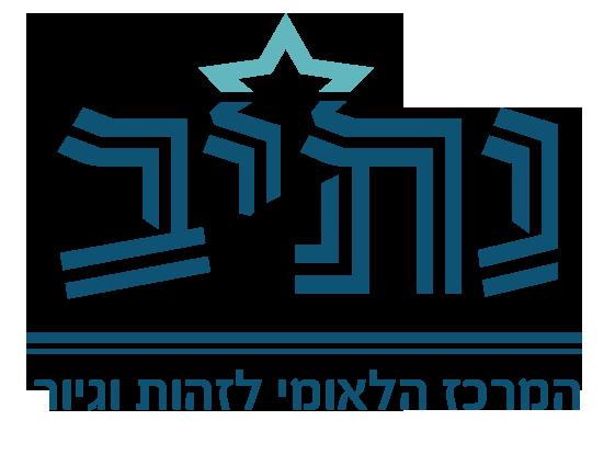 נתיב – המרכז הלאומי לזהות וגיור